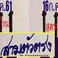 หวยตะปู สามตัวตรง งวดวันที่ 16/07/61 (สูตรเก่าสูตรใหม่)