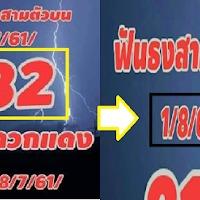 เลขเด็ด หวยจอมปลวกแดง ชุดฟันธง 3 ตัวบน  งวดนี้ 1/8/61 (ผลงานงวดที่แล้วเข้าเต็มๆ)