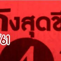 หวยซองดังสุดขีด อ.เซียนเฒ่า งวดวันที่ 1/08/61