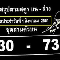 เลขเด็ด ชุดสรุปตามสูตรบน-ล่าง งวดวันที่1/08/61