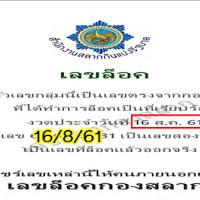 เลขตรงจากกองสลาก เลขล็อคที่ออกจริง 2 ตัวบน-ล่าง งวดวันที่ 16/08/61
