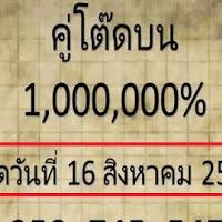 เลขเด็ด หวยคู่โต๊ดบน  1,000,000% งวดวันที่ 16/08/61