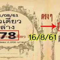 หวยตัวเดียวล่าง งวดวันที่ 16/08/61 ผลงานเข้า 78 ตรงๆ