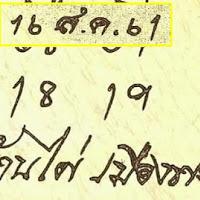 จัดไป หวยบ้านไผ่ เมืองพล งวดวันที่ 16/08/61