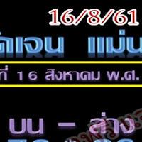 หวยเด็ดหวยซอง หวยชัดเจน แม่นยำ บน-ล่าง งวดวันที่ 16/08/61
