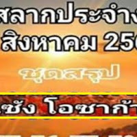 ชุดสรุป หวยรินซังโอซาก้า สามตัว สองตัว งวดวันที่ 16/08/61