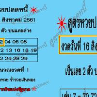 เลขเด็ด สูตรหวยปลดหนี้ 2 ตัวบน-ล่าง งวดวันที่ 16/08/61 ผลงานเข้าบน 02 ตรงๆ