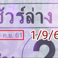 ได้มาเเล้ว เลขเด็ด หวยซองชัวร์ล่าง งวดวันที่ 1/09/61