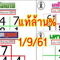 ของเเท้ทั้งหมด หวยหนังสือพิมพ์ หวยไทยรัฐ หวยเดลินิวส์ หวยบางกอกทูเดย์ หวยมหาทักษา งวดวันที่ 1/09/61