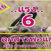 เลขเด็ด หวยลูกสาวพ่อแก่ บน-ล่าง งวดวันที่ 1/09/61