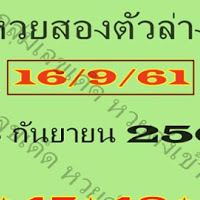 เลขเด็ดวานร ชุดหวยสองตัวล่างเน้นๆ งวดวันที่ 16/09/61