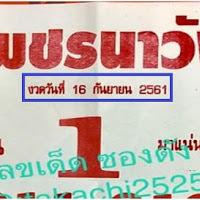 มาเเล้วหวยซองเพชรนาวัง สามตัว สองตัวบน งวดวันที่ 16/09/61