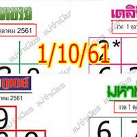หวยดังหวยหนังสือพิมพ์ หวยไทยรัฐ หวยเดลินิวส์ หวยบางกอกทูเดย์ หวยทหาทักษา งวดวันที่ 1/10/61