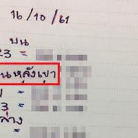 สรุปโค้งสุดท้าย!! เลขเด็ด หวยคนหลังเขา บน-ล่าง งวด 16/10/61