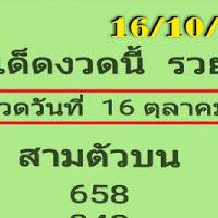 ตามๆ เลขเด็ดงวดนี้ รวยรวย สามตัวบน สองตัวล่าง งวดวันที่ 16/10/61