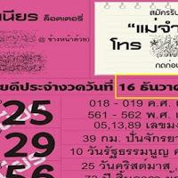 หวยดังหวยแม่จำเนียร สิบเลขขายดี งวดวันที่ 16/12/61