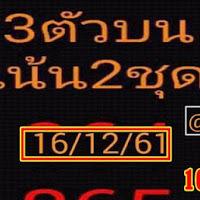 หวยเด็ด @ไกรทอง สามตัวบน สองชุดเน้นๆ งวดวันที่ 16/12/61