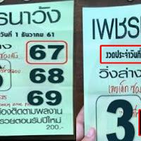 หวยซอง เพชรนาวัง 2 ตัวล่างเน้นๆ งวดวันที่ 16/12/61