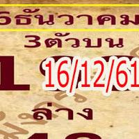 เลขสวย หวยเด็ด อ.มังกร 3 ตัวบน 2 ตัวล่าง งวดวันที่ 16/12/61