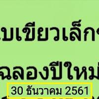 เลขดัง เลขเด็ด @ใบเขียวเล็กๆ@ งวดวันที่  30/12/61