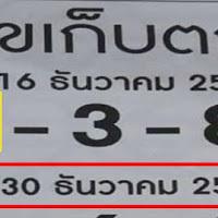 มาเเล้ว เลขเก็บตก แนวทางเลขเด่น เลขวิ่งแม่นๆ งวดวันที่ 30/12/61