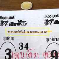 เลขเด็ดหวยเด็ด  หวยซอง 7 เซียนVIPให้โชค งวดวันที่ 17/1/62