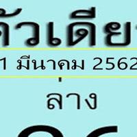หวยเด็ด หวยตัวเดียว 2 ตัวล่าง งวดวันที่ 1/3/62