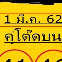 หวยคู่โต๊ดบน 2 ตัวบน งวดวันที่ 1/3/62