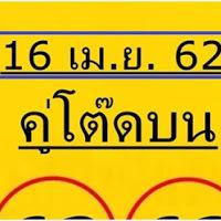 หวยเด็ด คู่โต๊ดบน งวดวันที่ 16/4/62