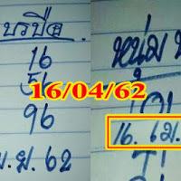 มาไวงวดนี้ เลขเด็ด หนุ่ม บรบือ สองตัวบน-ล่าง 6 ชุด งวดวันที่ 16/04/62