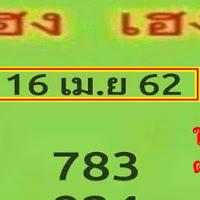 หวยเด็ด สามตัวบน เฮงๆ งวดวันที่ 16/04/62