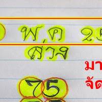 หวยเด็ด สองตัวล่าง งวดวันที่ 2/5/62