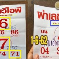 เลขเด็ด หวยซองผ่าเลขวีไอพี งวดวันที่ 1/6/62