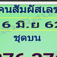 หวยคนสัมผัสเลข ชุดบน-ล่าง งวด 16/6/62