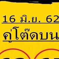 เลขเด็ด หวยคู่โต๊ดบน งวดวันที่ 16/6/62