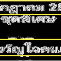 ขวัญใจคนเดิม ชุดพิเศษ สามตัว สองตัวบน-ล่าง งวดวันที่ 1/7/62