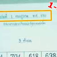 หวยเด็ด แนวทางสลากกินแบ่งรัฐบาล งวดวันที่ 1/07/62