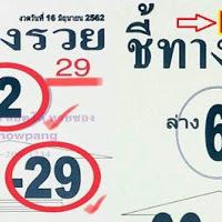 หวยดังหวยเด็ด ชี้ทางรวย สองตัวล่าง งวดวันที่ 1/7/62