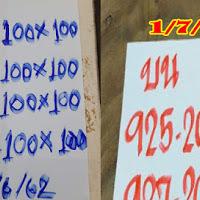 เลขเด็ดแม่นๆ หญิงกอล์ฟ 3ตัวบน งวดนี้ 1/07/62 ผลงานดีเข้าโต๊ด 505