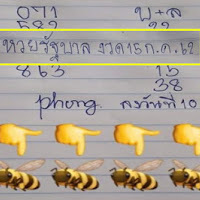 หวยทำมือ รัฐบาล 3 ตัว 2 ตัวบน-ล่าง งวดวันที่ 15/7/62