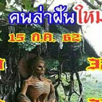หวยดัง หวยคนล่าฝัน งวดวันที่ 15/7/62