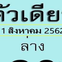 เลขเด็ด หวยตัวเดียว 2 ตัวล่าง งวดวันที่ 1/8/62