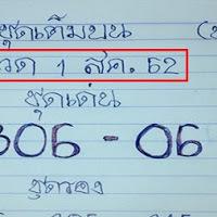หวยนายณะ ชุด สามตัวบน งวดวันที่ 1/8/62