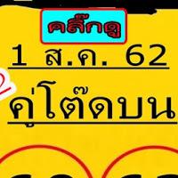 หวยดัง หวยเด็ด คู่โต๊ดบน งวดวันที่ 1/8/62