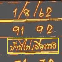 หวยบ้านไผ่เมืองพล สองตัวบน-ล่าง งวดวันที่ 1/8/62