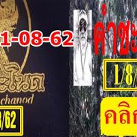 หวยคำชะโนด ชุด 2 ตัวบน-ล่าง งวดวันที่ 1/8/62