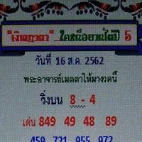 มาเเล้ว หวยเงินเทวดา งวดวันที่ 16/8/62