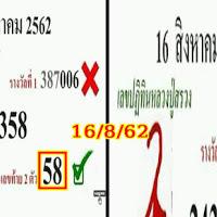 มาแล้ว !! หวยเลขปฏิทินหลวงปู่สรวง งวด 16/8/62