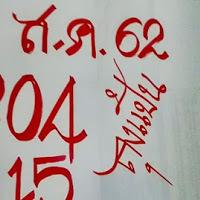 หวยลุงแป้น 2-3 ตัวบน-ล่าง งวดวันที่ 16/8/62