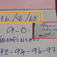 หวยเด็ด ซื้อตรงๆไม่ต้องกลับ งวดวันที่ 16/8/62
